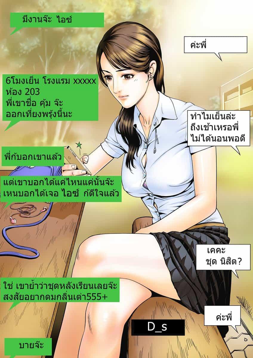 รวมโดจินคนไทย