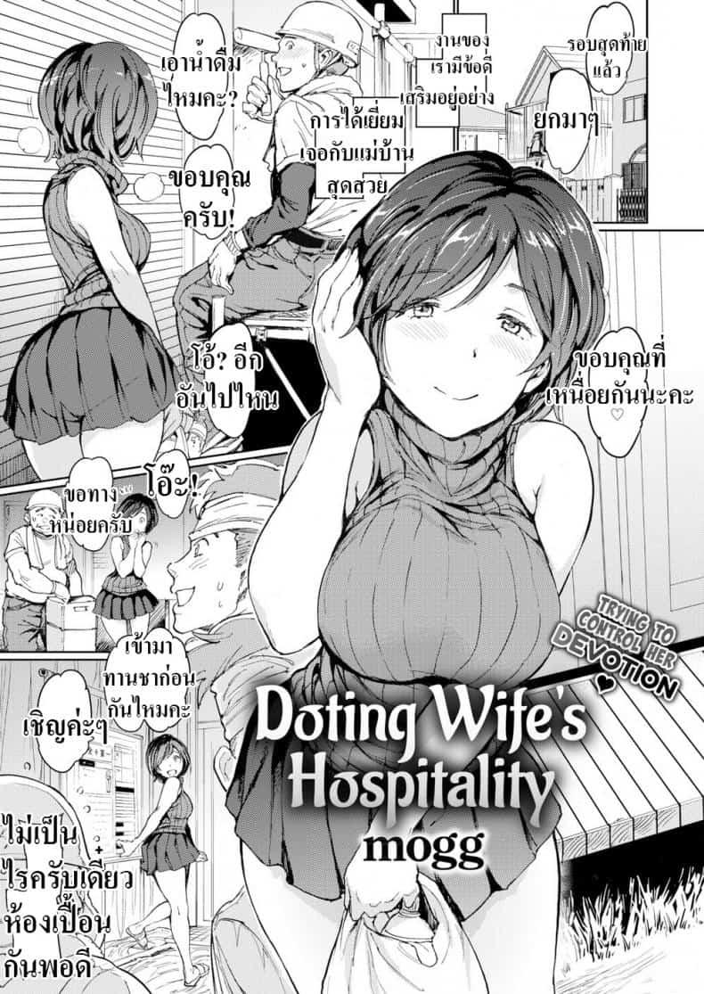 ให้ภรรยารับแขก