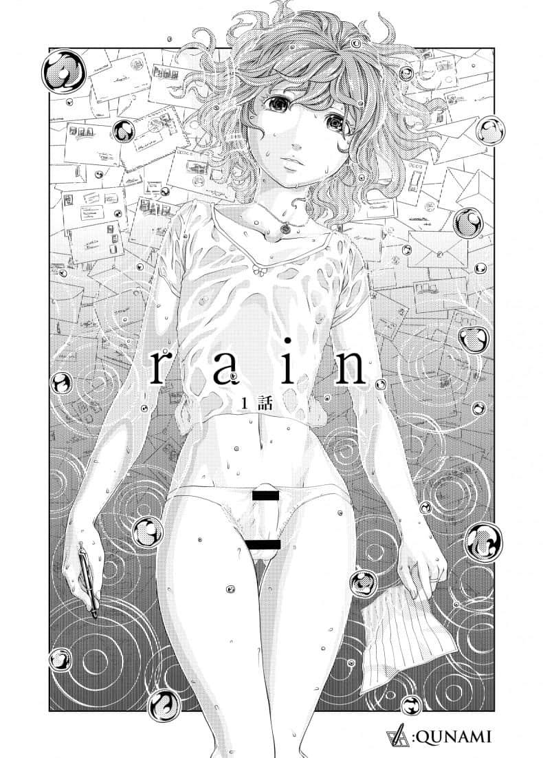 ช่วงเวลาที่ฝนพรำ