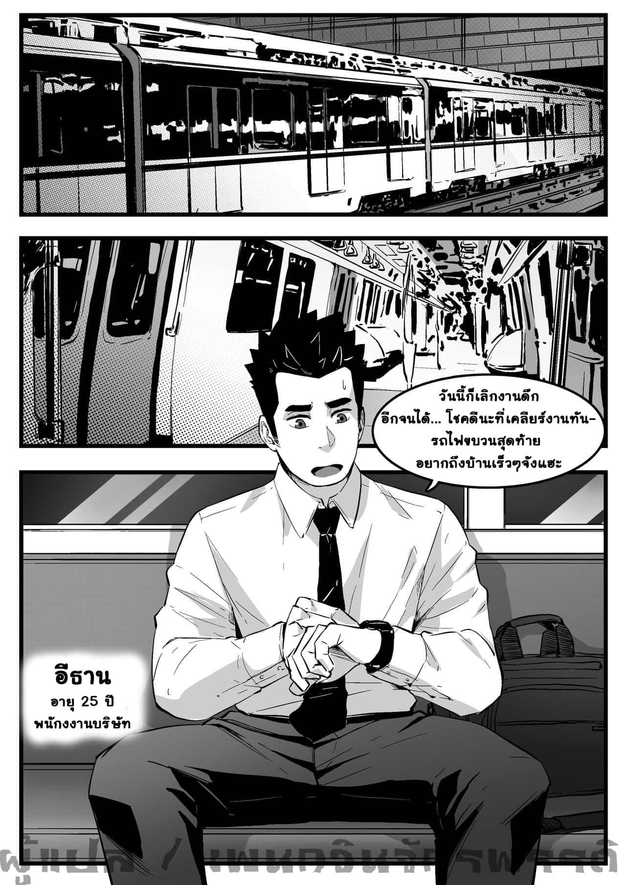 โดนเล่นกลางรถไฟ